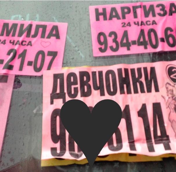 Бесплатные объявления проституток проститутки наташа