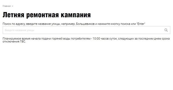 """Сервис ремонтной компании. Фото: """"Теплосеть Санкт-Петербурга"""""""