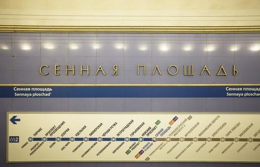 Станция метро Сенная площадь. Фото: metro.spb.ru