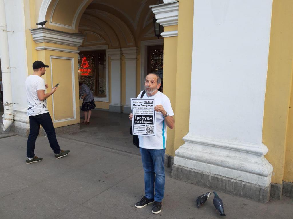 Петербуржцы поддержали Голунова одиночными пикетами