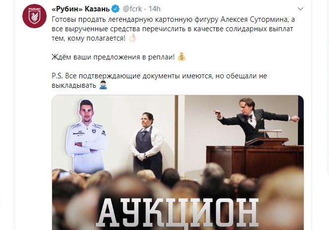 """""""Рубин"""" получил за картонного Сутормина больше, чем за живого"""