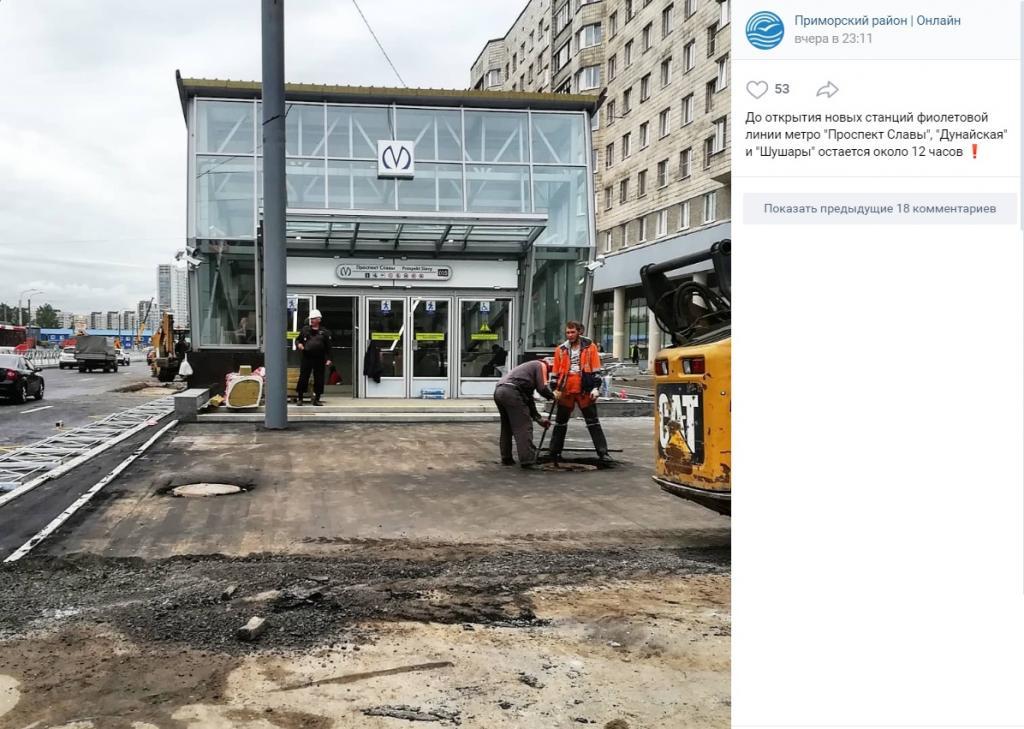 Ира и аня метро петроградская санкт петербурге — img 15