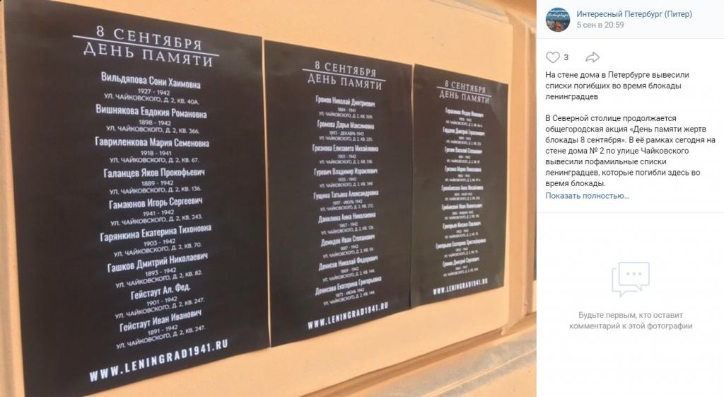 В Петербурге прозвучат имена жертв блокады Ленинграда