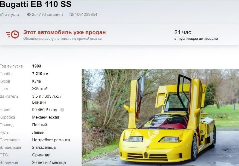 Житель россии реализовал эксклюзивный Бугатти за234 млн