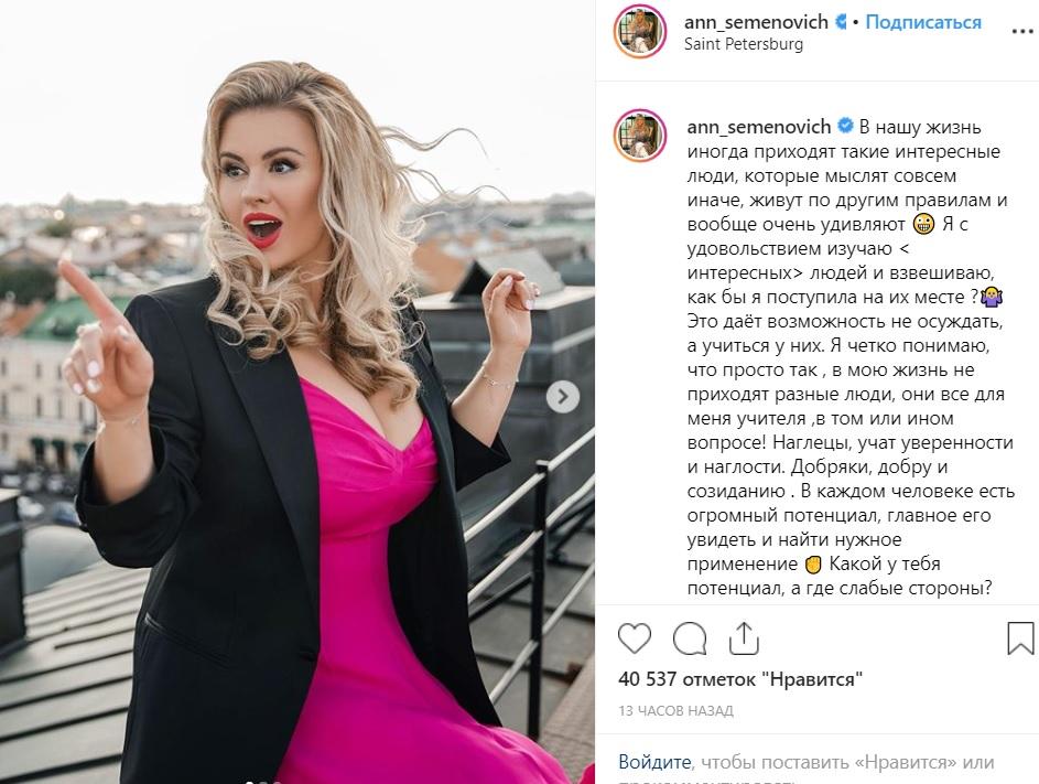 Анна Семенович жалуется на боли в ноге