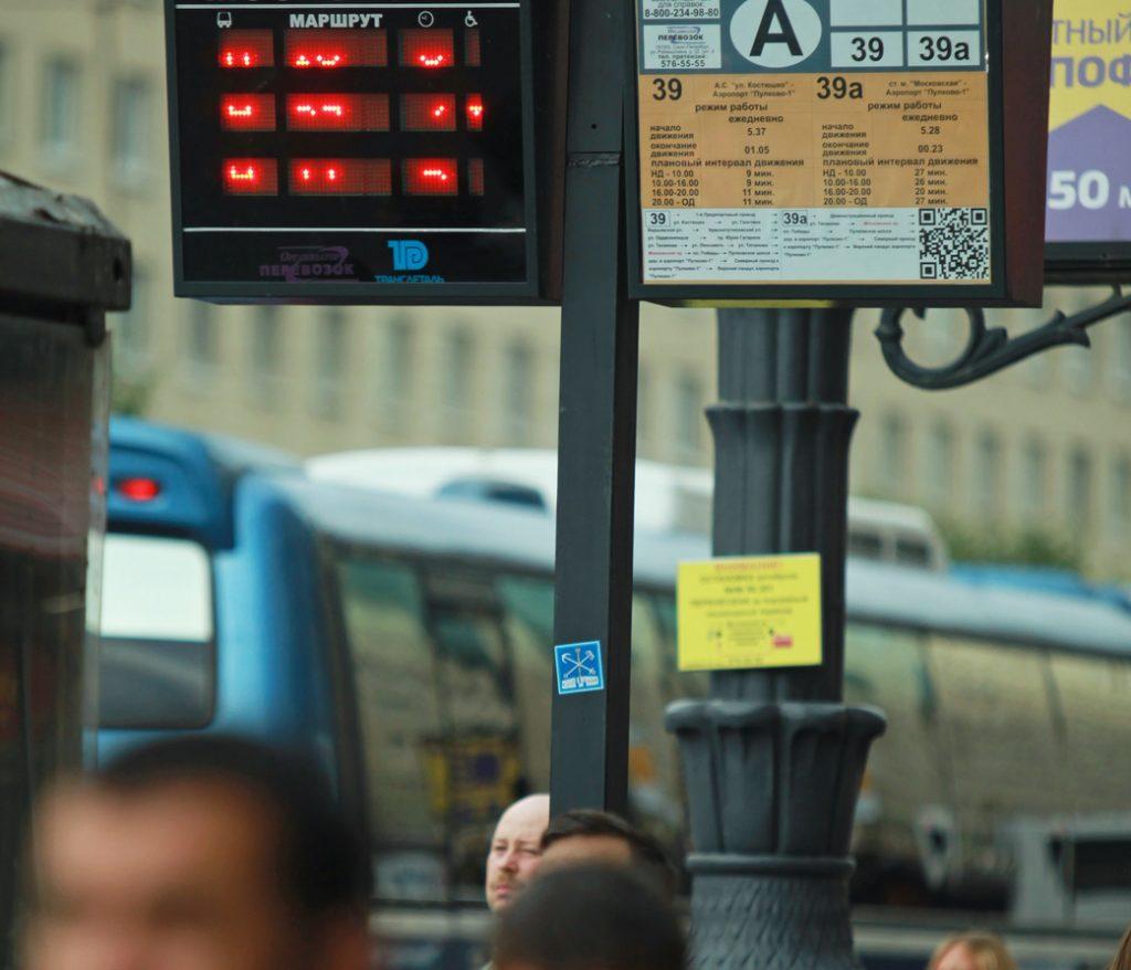 С 1 марта в Петербурге три остановки общественного транспорта получат новые названия
