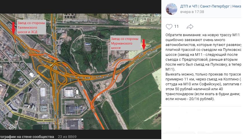 Петербургские автомобилисты по ошибке заезжают на М-11 и платят деньги за проезд