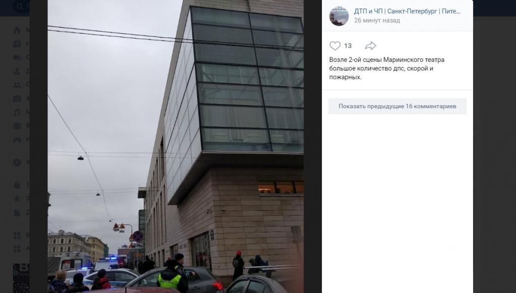 Петербуржцы заметили заметили скоплене машин ДПС, скорой и пожарных возле второй сцены Мариинского