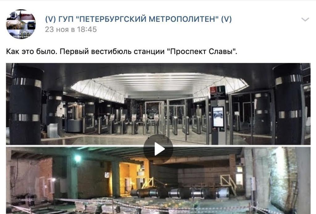 В сети появились кадры строительства станции метро «Проспект Славы»
