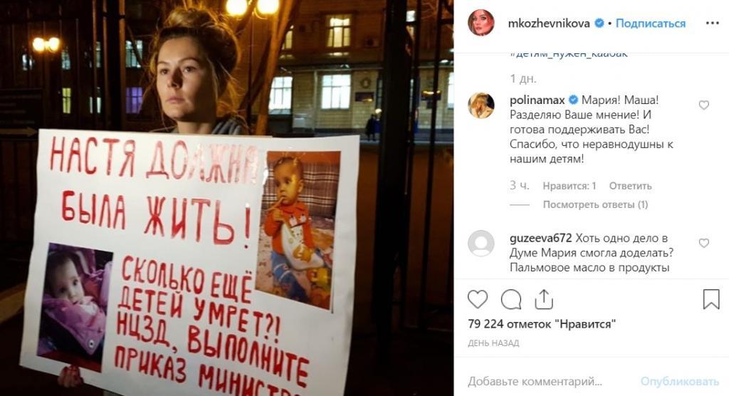 Кожевникова вышла на одинокий пикет после смерти девочки, недожавшейся врача