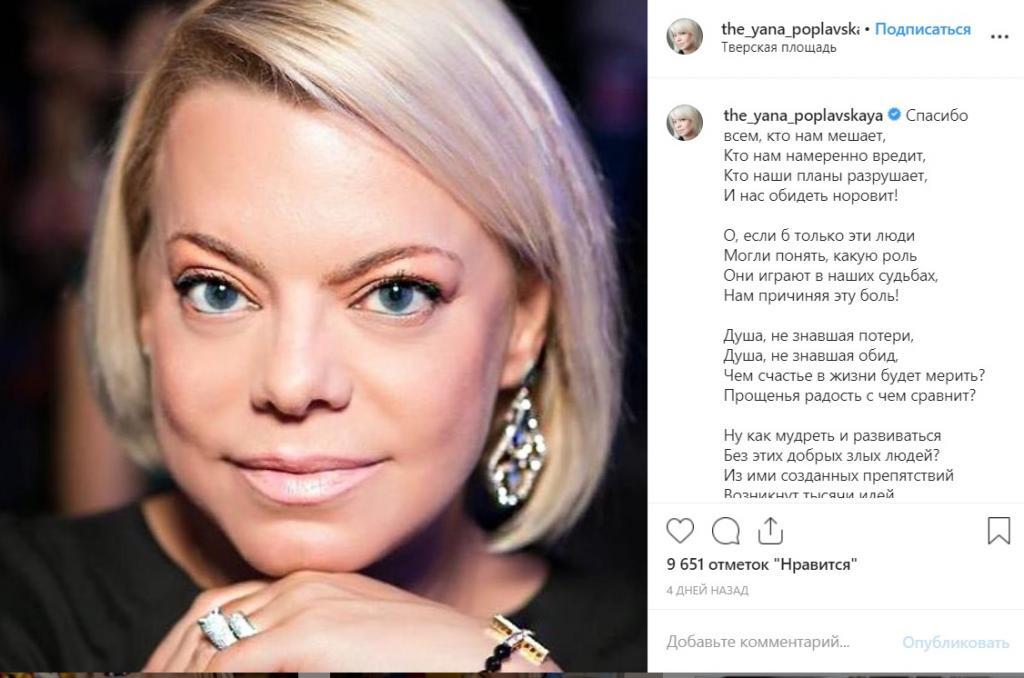 52-летняя Яна Поплавская выходит замуж на5-м году отношений