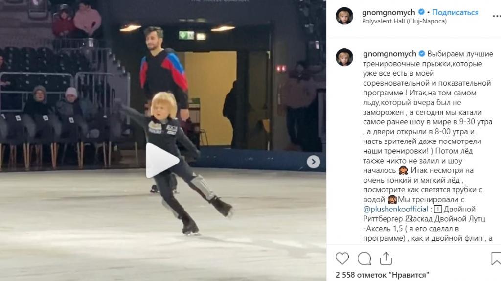 Сын Плющенко не хочет, чтобы родители заводили еще одного ребенка