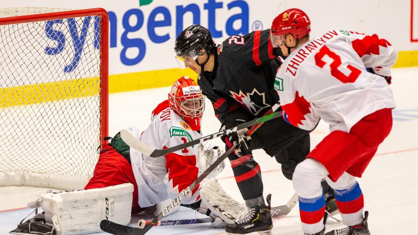 Сборная России по хоккею сыграет с Канадой на МЧМ-2021 5 января