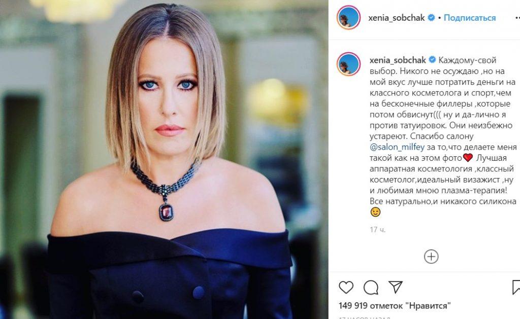 Собчак прокомментировала петербургское ДТП с каретой
