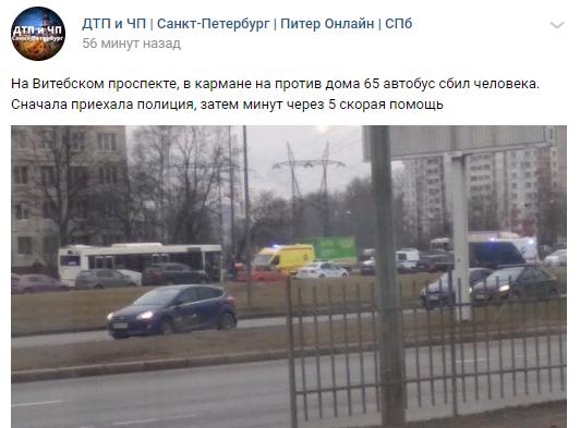 На Витебском пешеход получил травмы под колесами автобуса