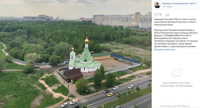 Вместо храма в Южно-Приморском парке построят часовню и маленький дом