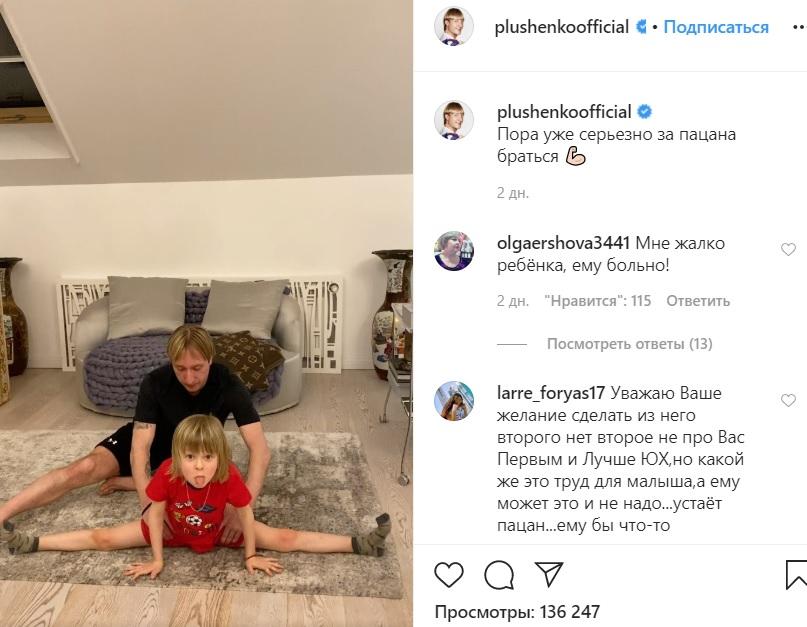 Пользователи возмутились из-за жесткой тренировки сына Плющенко