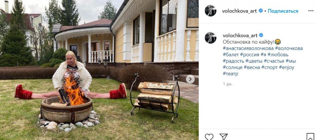 Анастасия Волочкова «кайфует» на карантине