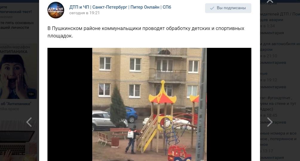 Жителям Пушкинского района не понравилась работа коммунальщиков, дезинфицирующих детские площадки