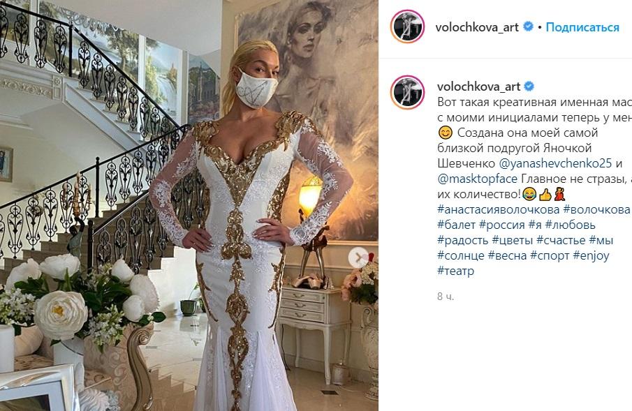 «В стразах, как я люблю»: Волочкова похвасталась свадебным платьем и маской
