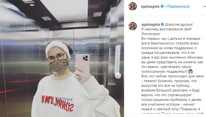 Муцениеце прокомментировала отдых Прилучного и Карпович