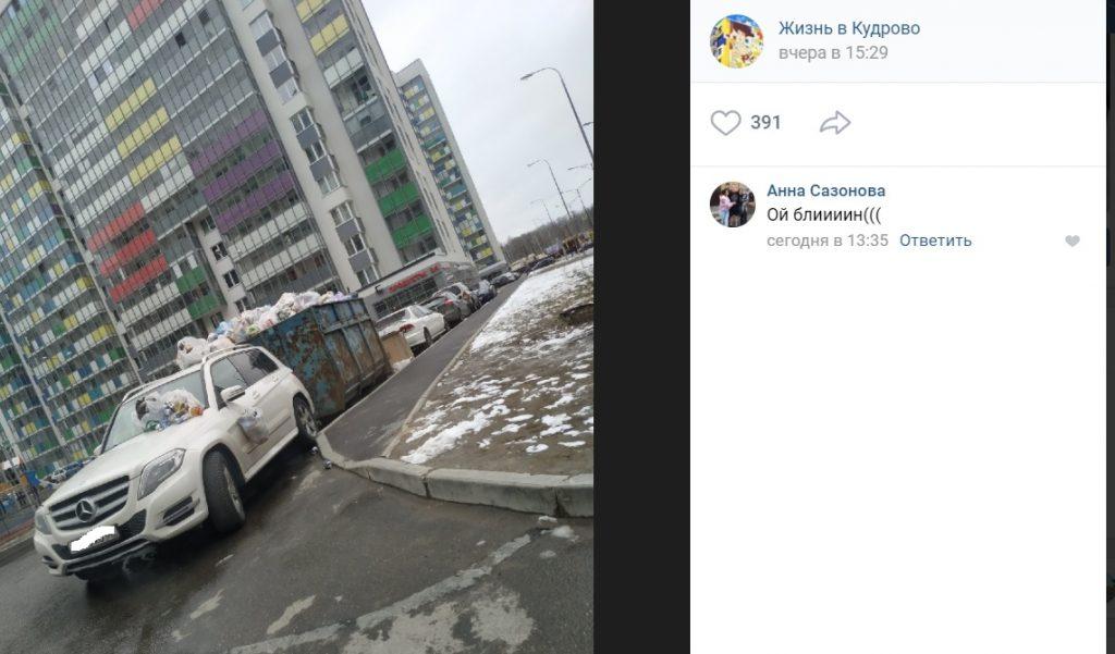 В Кудрово жители закидали мусором автомобиль