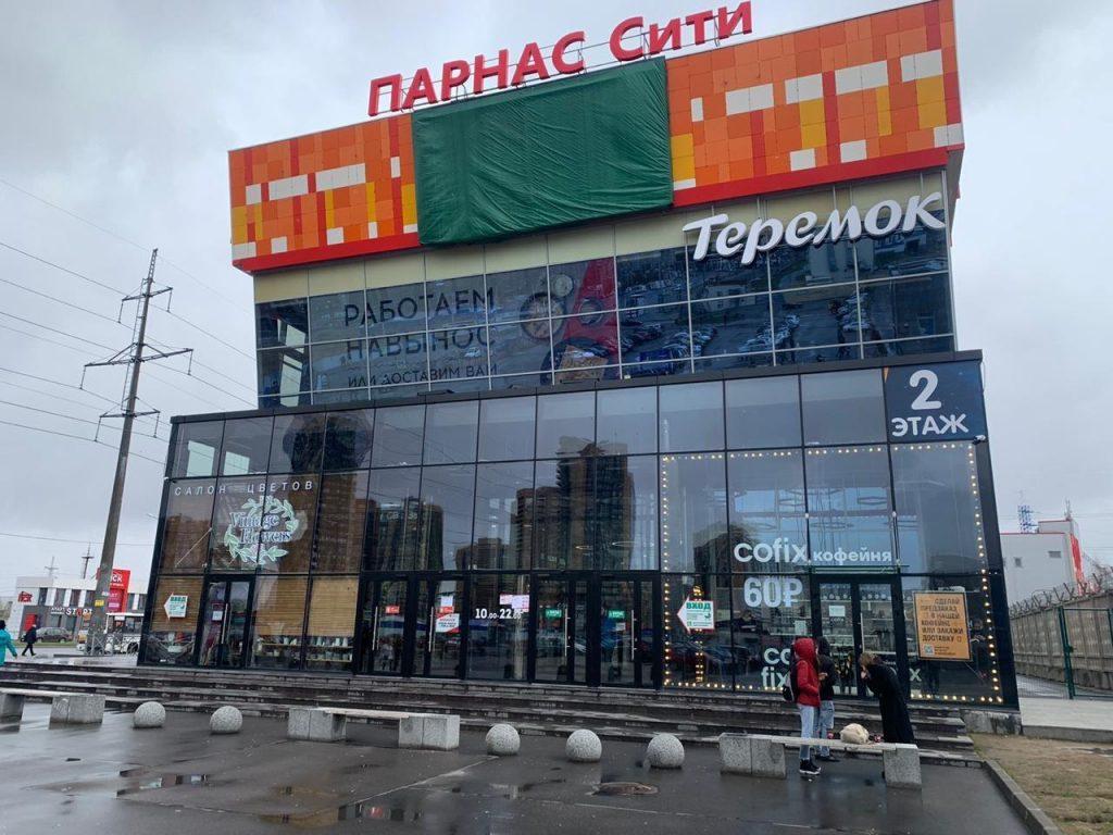 Эксперт рассказал, почему петербуржцы стали чаще посещать ТЦ