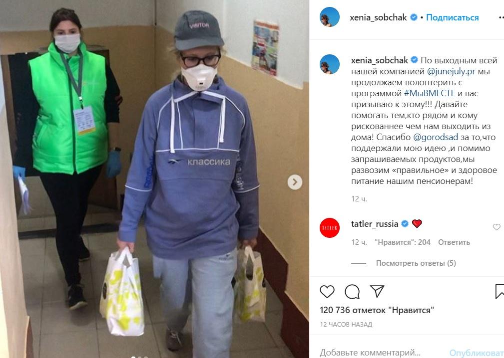 Ксению Собчак затравили за помощь пенсионерам