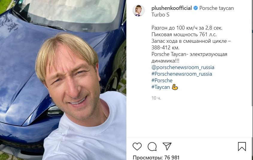 «Надо работать»: Плющенко похвастался новеньким Porsche за 13 миллионов