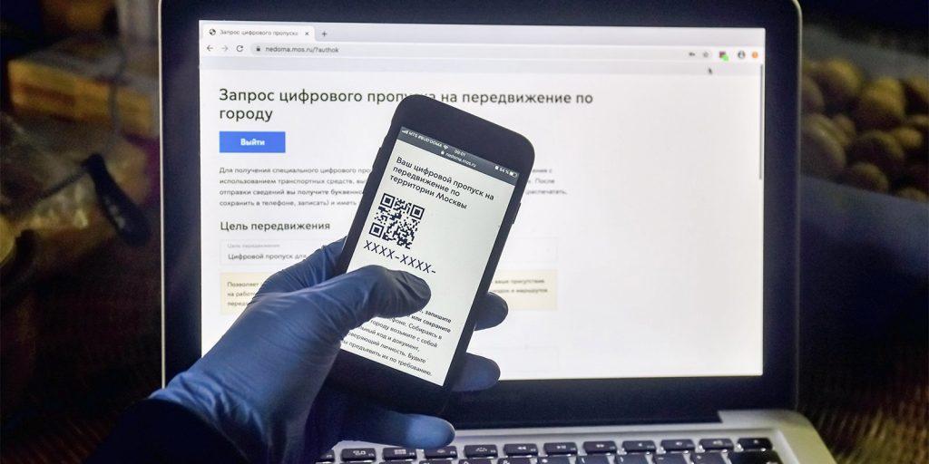Минкомсвязь заявила об удалении данных цифровых пропусков россиян