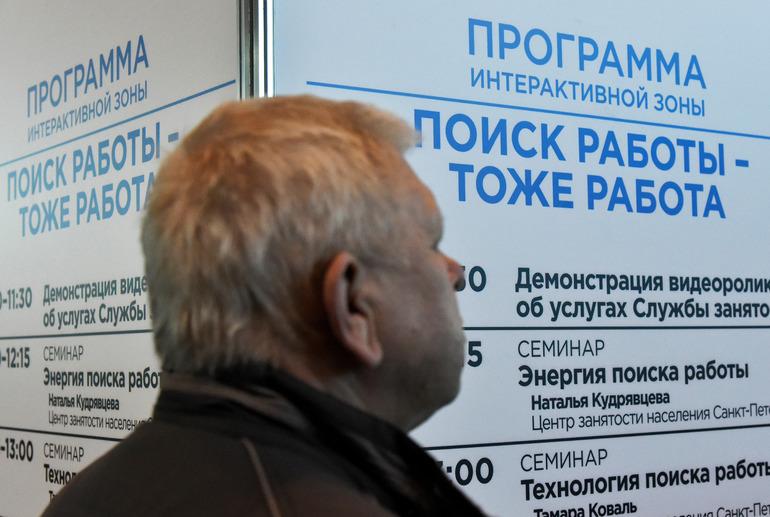 Число безработных в России достигло максимума за восемь лет