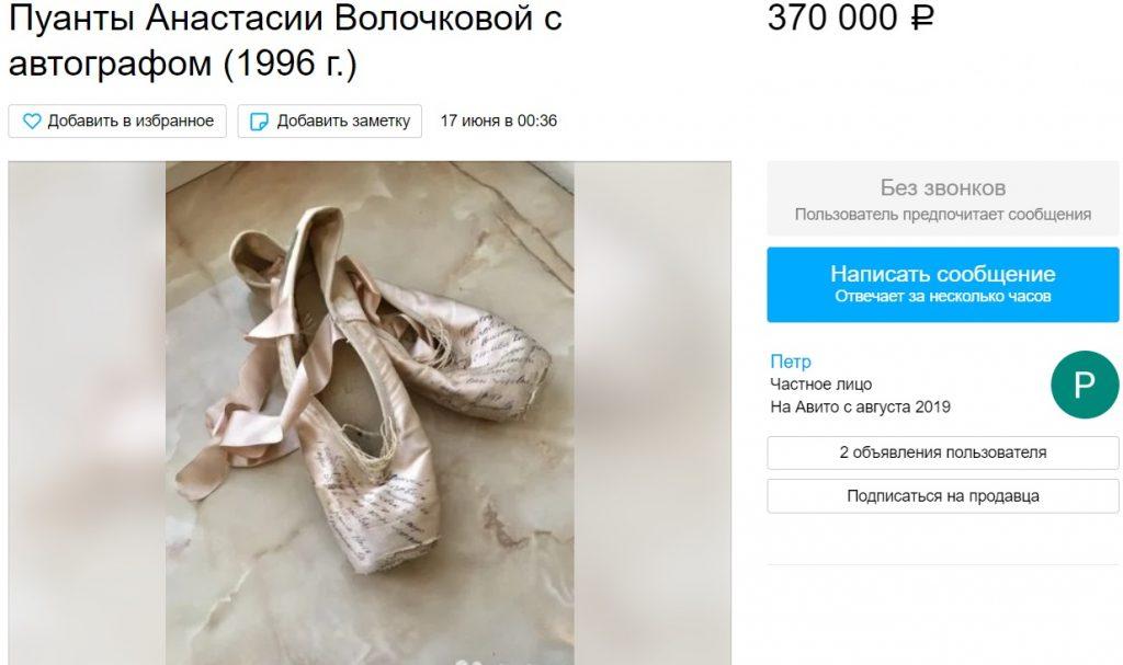 Петербуржец выставил на «Авито» пуанты Волочковой, она просит их вернуть