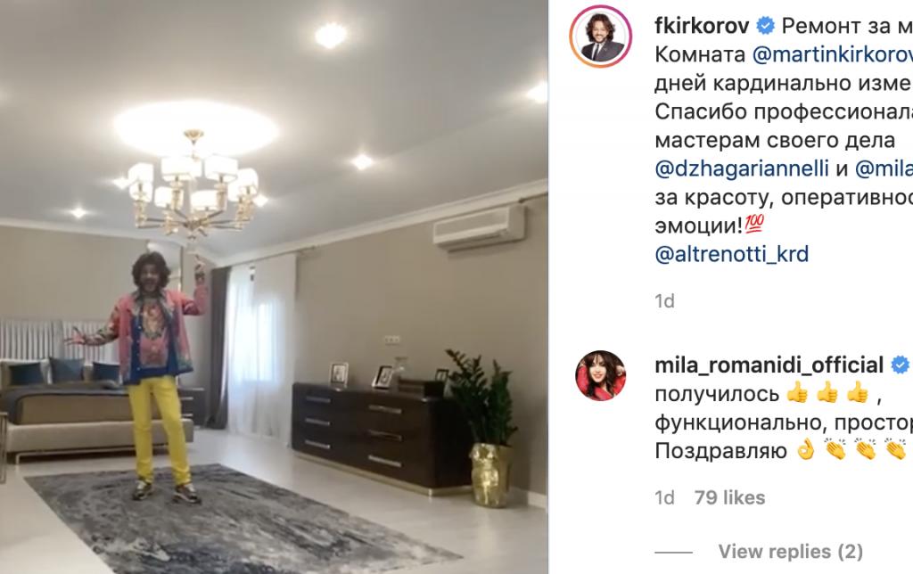Киркоров похвастался новым дорогим ремонтом в комнате сына