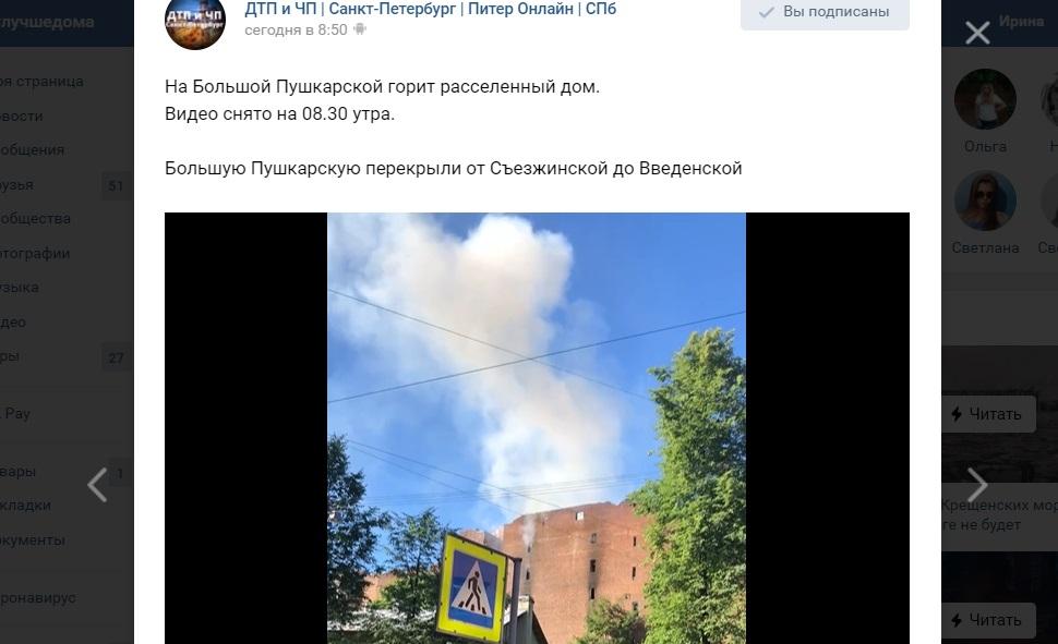 Спасатели локализовали пожар в доходном доме Басевича на Большой Пушкарской