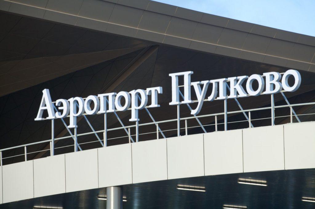 Аэропорт Пулково встретил сборную Словакии, которая прилетела на Евро-2020