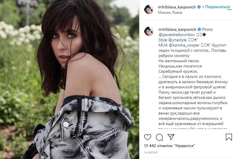 Мирославе Карпович начали отправлять угрозы из-за слухов о романе с Прилучным