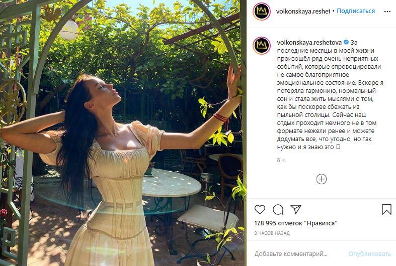 Шишкова обвинила Тимати в изменах с Решетовой