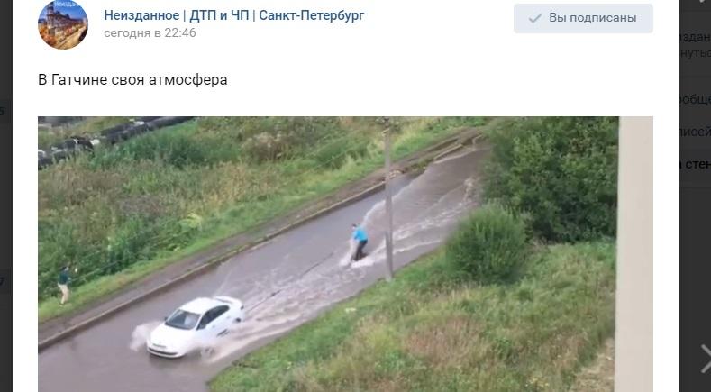 «Словил волну»: житель Гатчины прокатился на мини-серфе по затопленным улицам