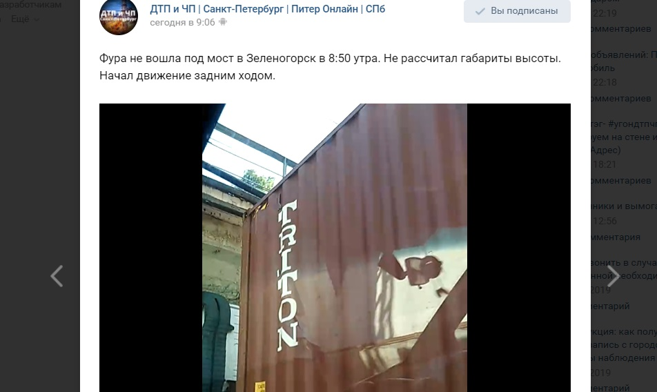 Зеленогорский «мост глупости» поймал фуру с прицепом