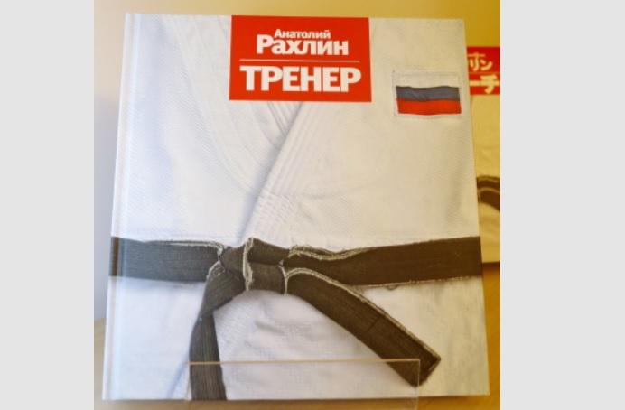 В фонды РНБ передали в дар книгу «Анатолий Рахлин. Тренер»