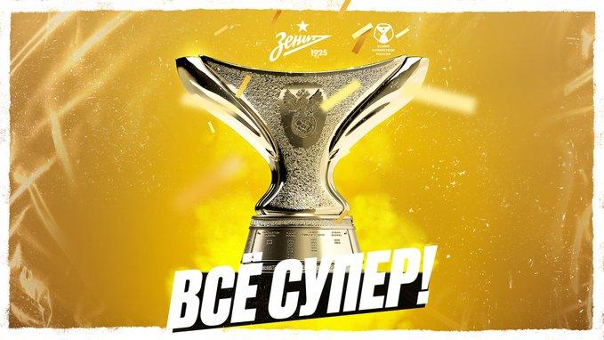 «Зенит» получил Суперкубок после победы над «Локомотивом»