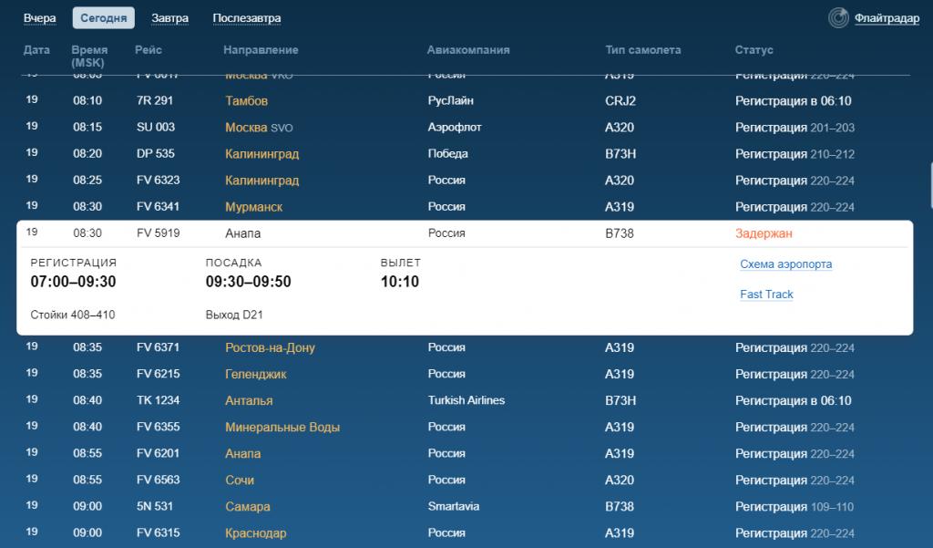 В Пулково с опозданием вылетит один самолет