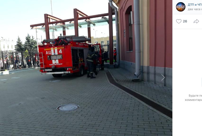Музей РЖД на Балтийском вокзале эвакуируется из-за сработавшей пожарной сигнализации