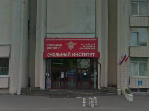 Арбитражный суд зарегистрировал иск о банкротстве Смольного института РАО
