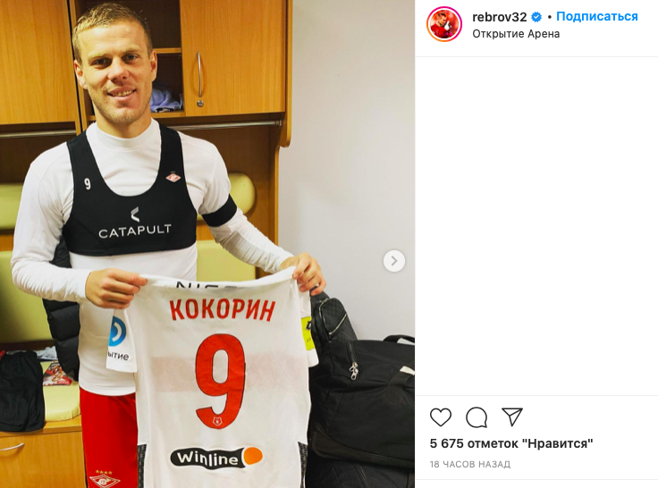 «Фиорентина» договорилась со «Спартаком» о покупке Кокорина за 5 млн евро