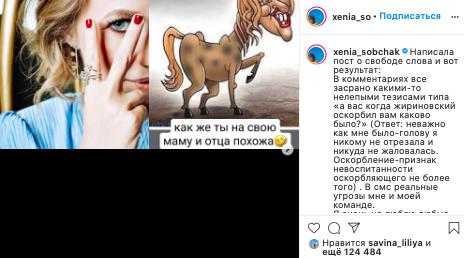 Ксения Собчак подаст заявление в полицию после угроз из-за поддержки Макрона