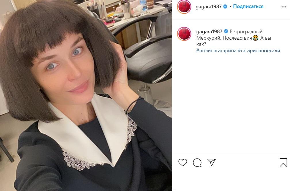 Теперь брюнетка: Полина Гагарина радикально сменила имидж