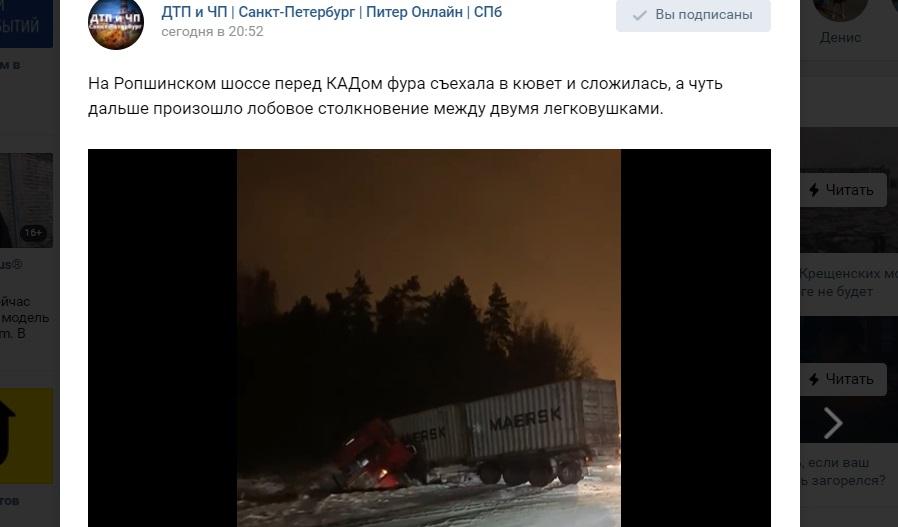 На Ропшинском шоссе заметили лобовое ДТП и фуру в кювете, собирается пробка