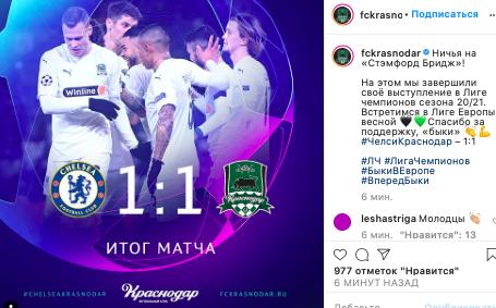 «Краснодар» встретится с загребским «Динамо» в плей-офф Лиги Европы
