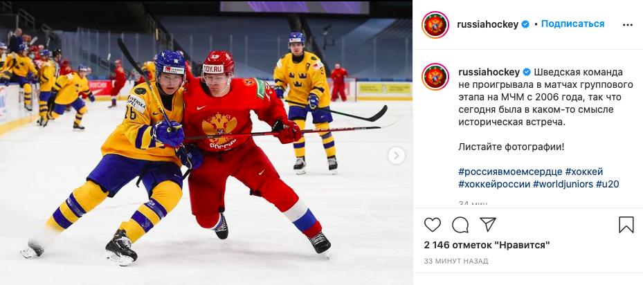 Сборная России по хоккею обыграла Швецию в овертайме на МЧМ-2021